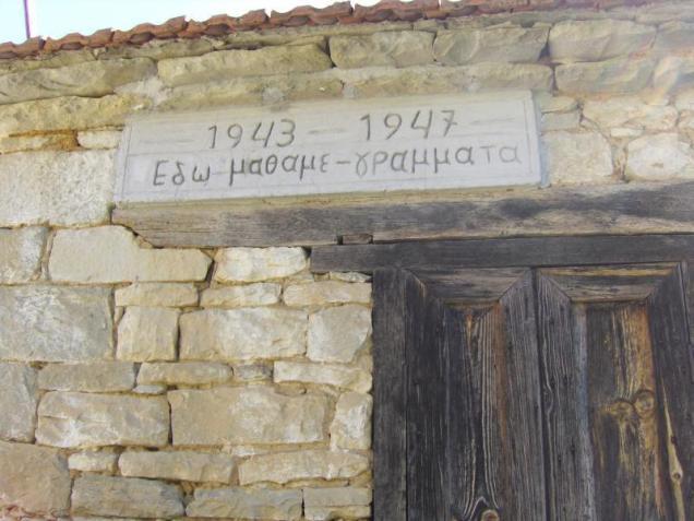 Παλιό Σχολείο Διλόφου_1
