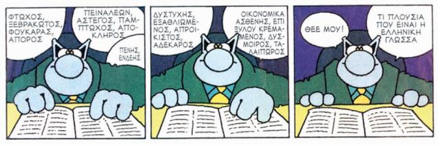 peinasmenos_gatos